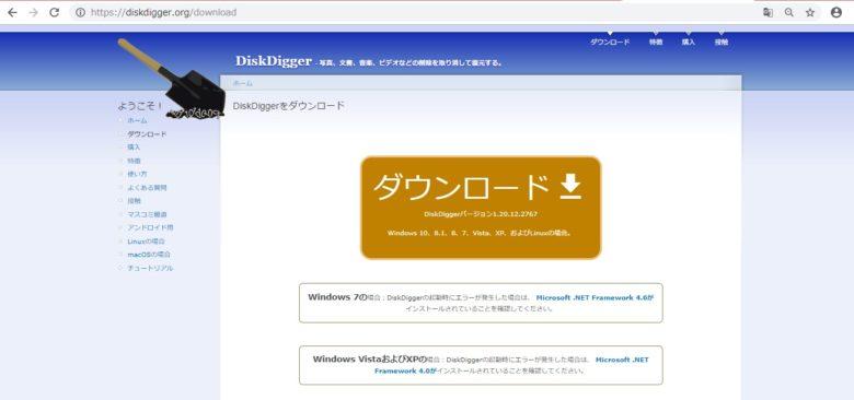 diskdiggerホームページ