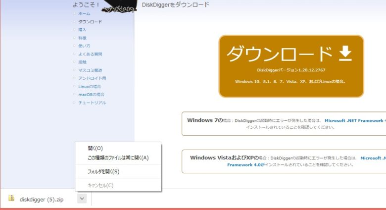 diskdiggerホームページ2