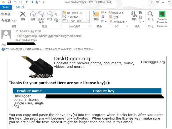 diskdigger-keyが送られてきた