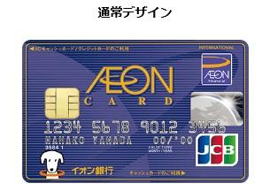 イオンカード1 通常カード