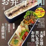 レシピ本お弁当日和