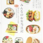 レシピ本 お弁当日記
