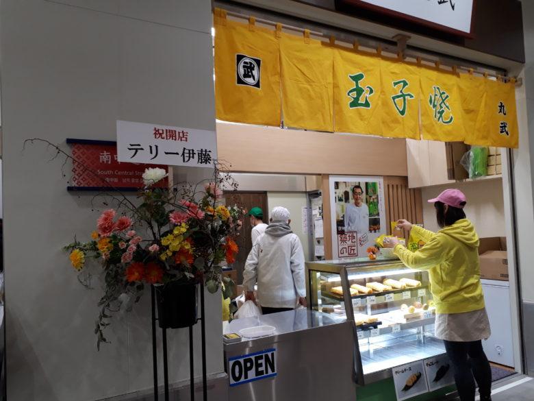 豊洲市場テリー伊藤卵店