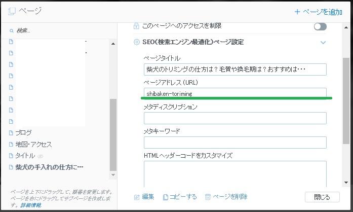 webnodeパーマリンク変更