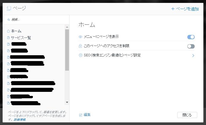 webnodeホーム画面