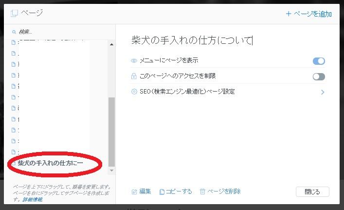 webnodeページタイトルを選ぶ