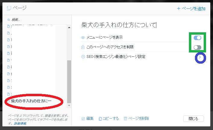 webnodeタイトル表示