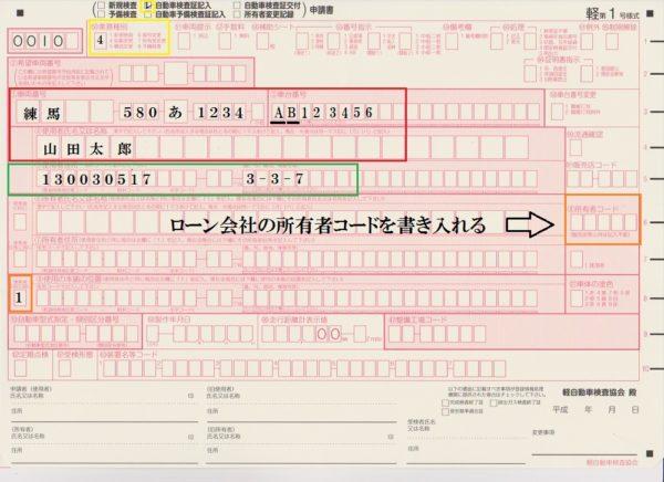 「軽第1号様式」OCR書き方見本4-2