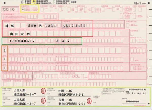 「軽第1号様式」OCR書き方見本5
