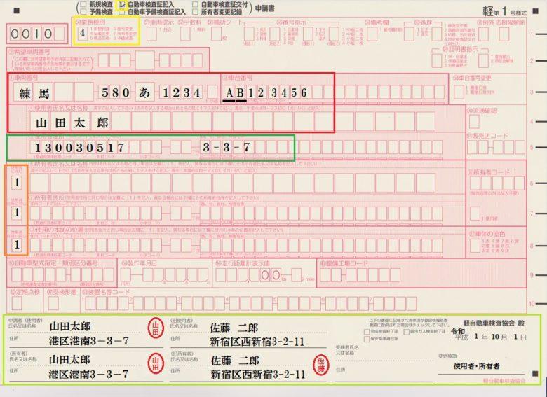 軽自動車「名義変更」書類の書き方/自動車検査証記入申請書「軽第1号様式」OCR
