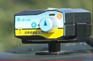 S-DRIVE 誤発進防止システム スイッチ