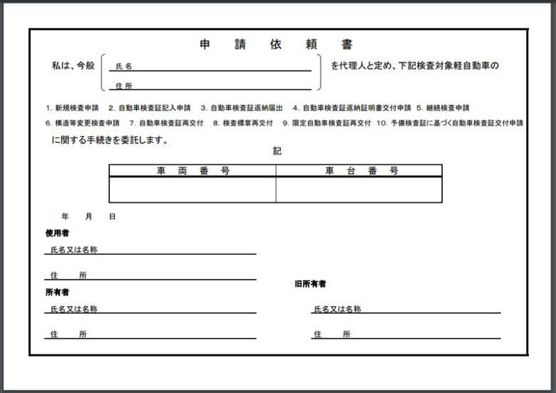 申請依頼書 新旧所有者・使用者があるタイプ