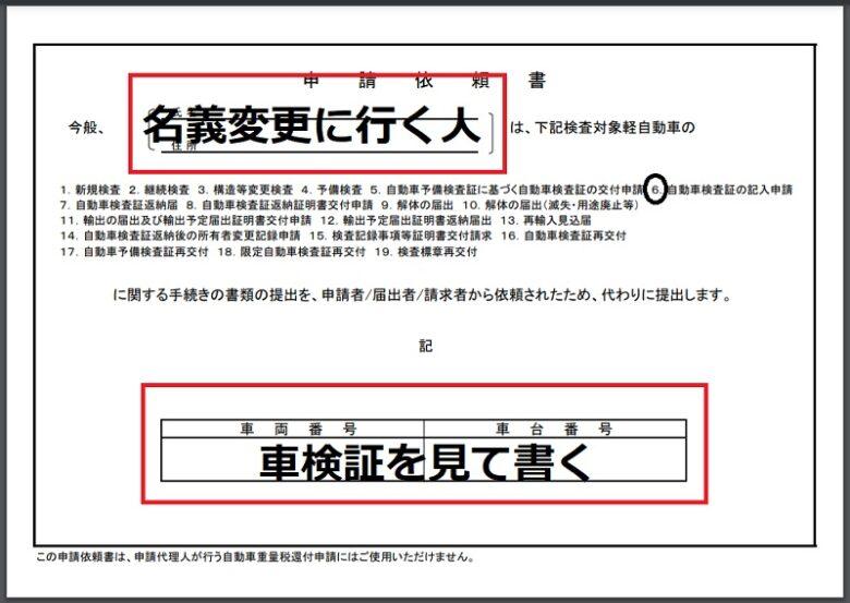 軽自動車名義変更 申請依頼書 簡素化タイプ書き方