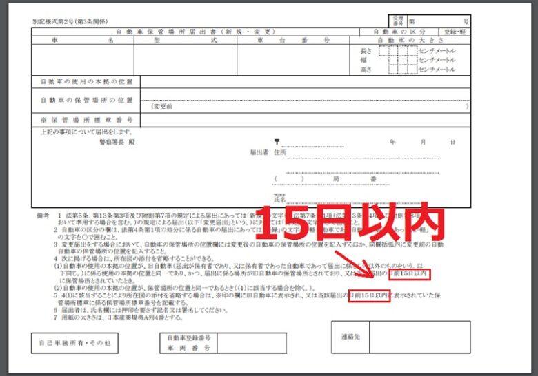 自動車保管場所届出書 15日以内と明記