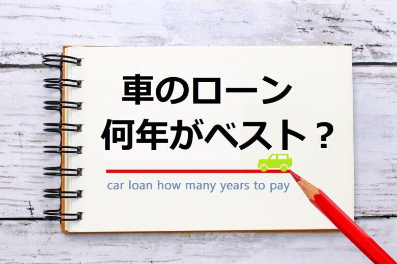 車のローン 何年がベスト?