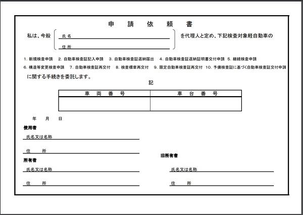 軽自動車名義変更 申請依頼書