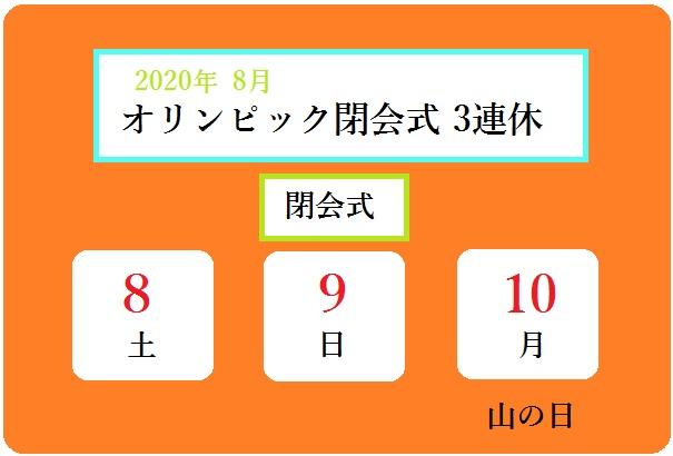 オリンピック閉会式4連休 カレンダー