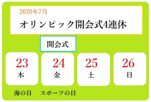 オリンピック開会式4連休 カレンダー
