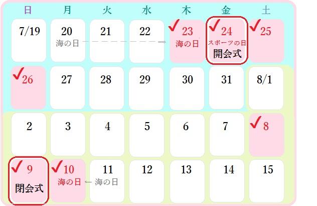 オリンピックカレンダー2020