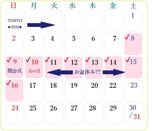オリンピックカレンダー2020年8月