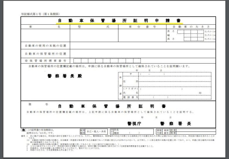 車庫証明の申請用紙
