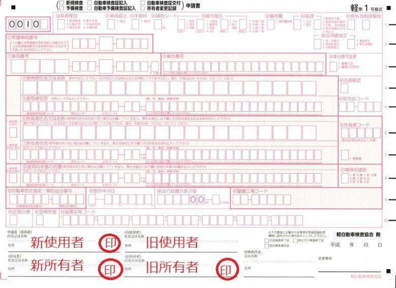 軽自動車 申請依頼書 軽第1号様式