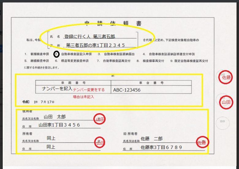 申請依頼書 書き方パターン3