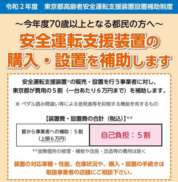 東京都 補助金