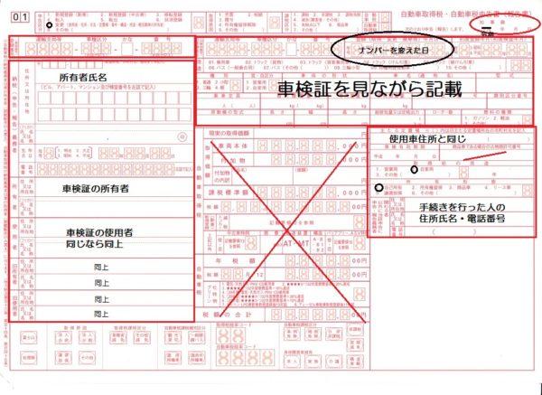 自動車税申告書 記入例