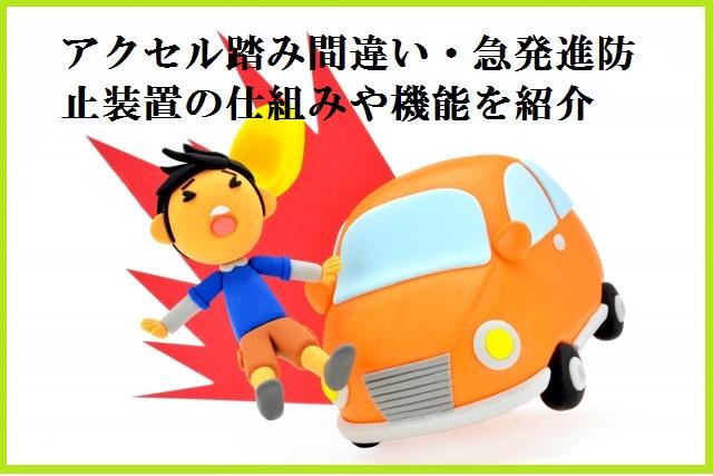 車事故イラスト