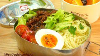 麺のお弁当 ジャージャー麺 横