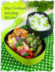 夏のお弁当 お勧め 枝豆塩ご飯