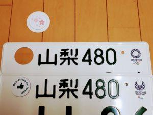 オリンピックナンバー穴あき