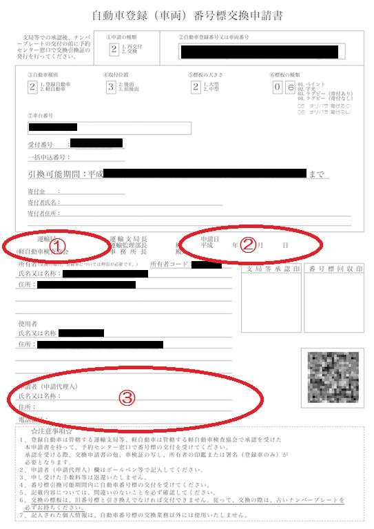 オリンピックナンバー交換申請書記入例
