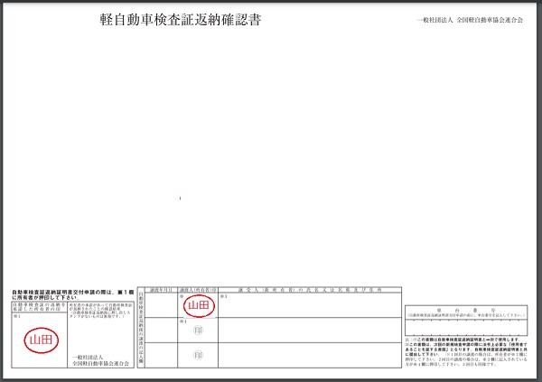 自動車検査証返納確認書