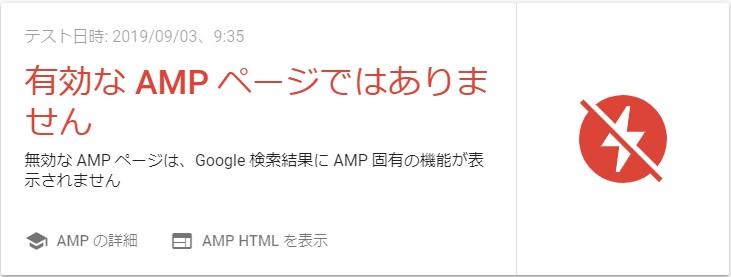 amp test 1