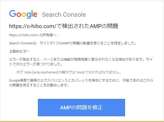 ampエラー1 グーグルメール