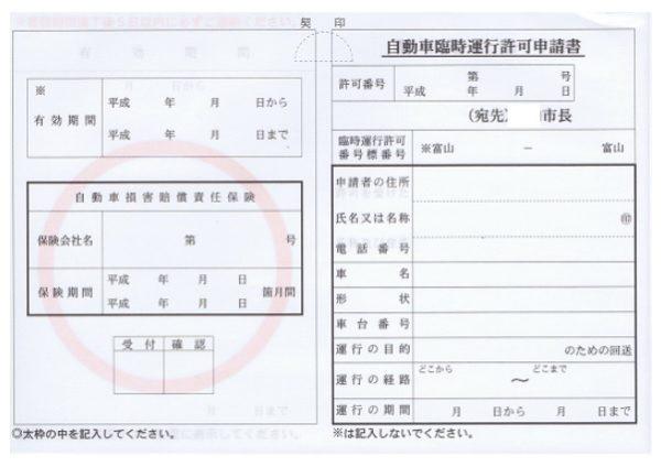 仮ナンバー申請書