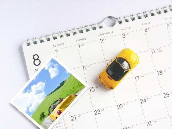納車日 カレンダー