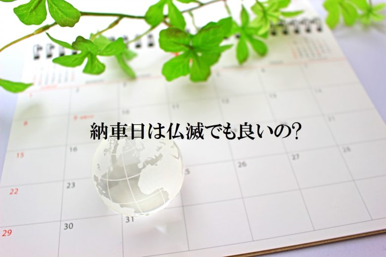 納車 仏滅 カレンダー