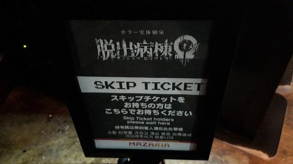 スキップ チケット