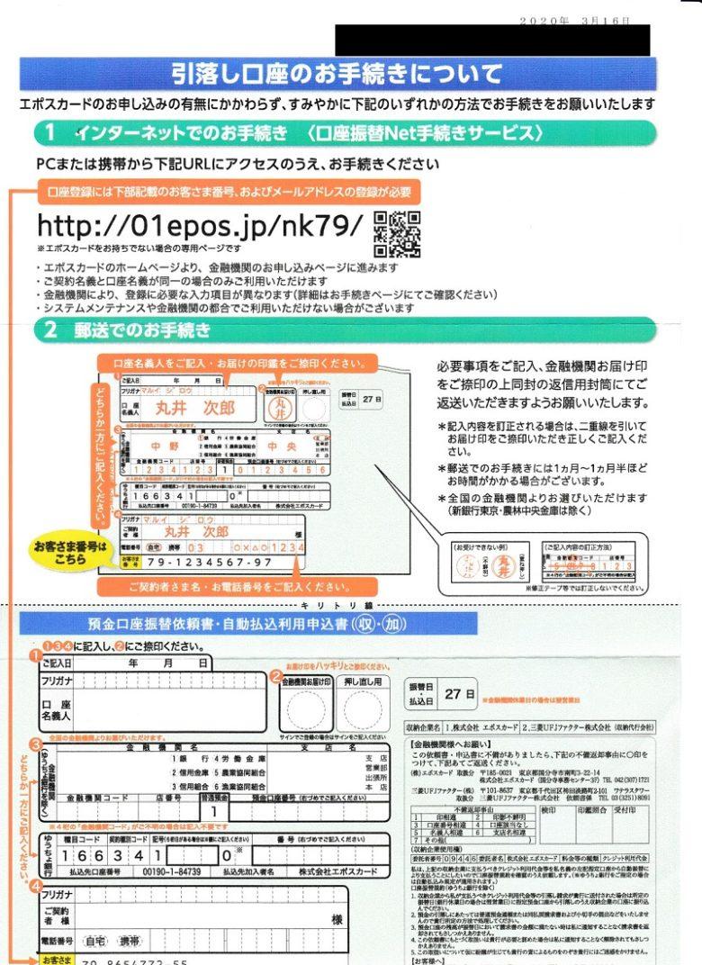 引落口座登録用紙