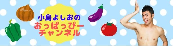 小島よしお 動画