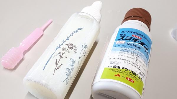 スミチオン農薬とスポイト