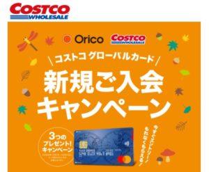 Costco Global Card Enrollment Campaign 2020