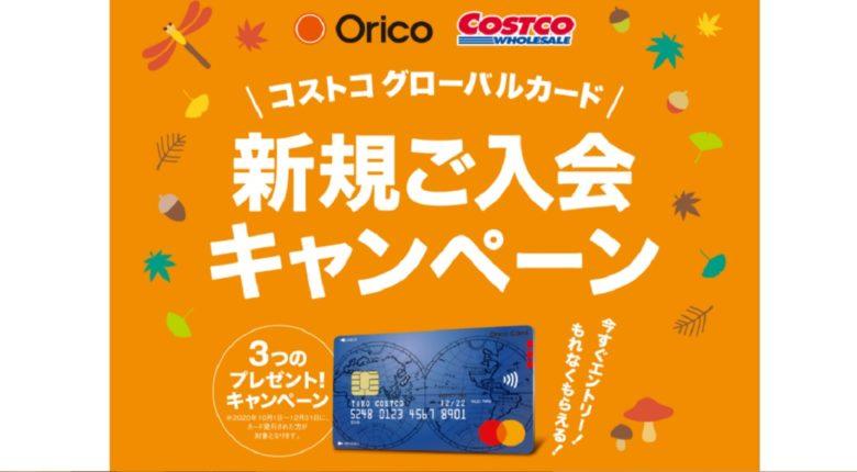 コストコ 入会キャンペーン 2020