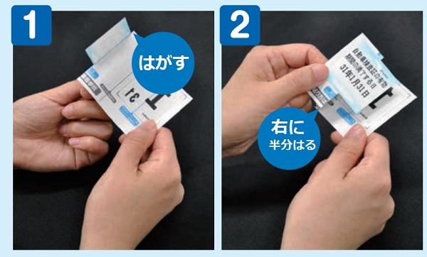 シールの張り方手順3
