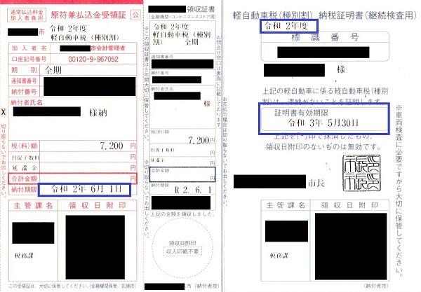 納税証明書3