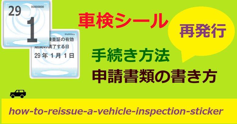 車検シール再発行の方法