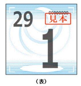 車検シール表